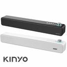 【KINYO】雙聲道立體環繞藍牙5.0音箱 BTS735