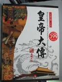 【書寶二手書T1/歷史_ZJS】皇帝大傳_陳炳盛