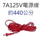 【南紡購物中心】【1入】單頭 2C 紅色14.5尺電源線/神明燈電源線/燈籠電源線