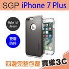 SPIGEN iPhone 7 Plus Hybrid Armor 全包覆式強化螢幕防護保護殼 銅灰,纖薄雙層空壓防摔,SGP 席德曼代理