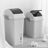 垃圾桶家用大號客廳長方形臥室廚房創意可愛衛生間紙簍垃圾筒 qz3277【甜心小妮童裝】