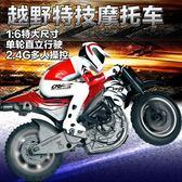 環奇2.4G遙控摩托車可充電越野高速特技漂移兒童玩具賽車模型男孩igo 雲雨尚品