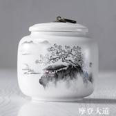 茶葉罐陶瓷大號半斤裝儲存罐密封罐普洱紅茶綠茶茶罐包裝『摩登大道』