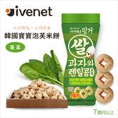 ✿蟲寶寶✿【韓國ivenet】艾唯倪泡芙米餅 罐裝30g - 菠菜 7m+