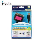 i-gota USB TO Printer Port 轉接線