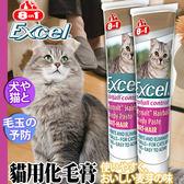 【zoo寵物商城】 美國8in1《EX》貓用化毛膏(麥芽口味)-2.5oz