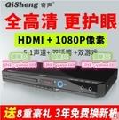 【3C】Qisheng/奇聲 EVD-806家用DVD播放機 VCD影碟機CD機
