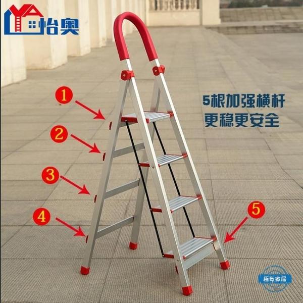 鋁梯家用折疊鋁合金梯子室內爬梯伸縮梯人字梯加厚扶梯鋁登高樓梯jy