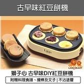【南紡購物中心】LION HEART獅子心 古早味DIY紅豆餅機 LCM-125