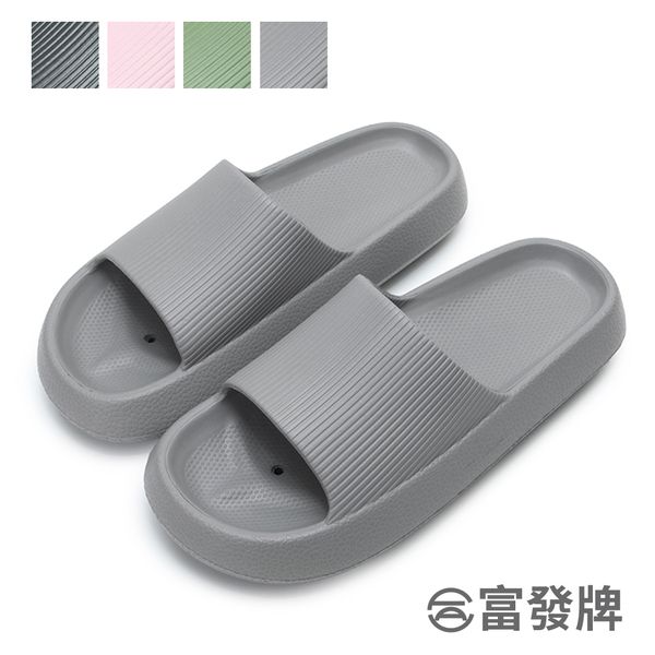 【富發牌】胖胖底輕量防水拖鞋-黑/灰/粉/綠 1SL209