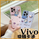 旋轉療育公仔|Vivo Y20s Y17 Y12 Y15 Y19 Y50 S1 鏡頭精準孔 哆啦A夢 掛繩孔 手機殼 均價