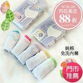 哈韓孕媽咪孕婦裝*【HD576】孕婦寫真.5件入棉花糖滾邊純棉免洗內褲