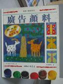 【書寶二手書T3/少年童書_QJG】廣告顏料_M. ANGELS COMELLA