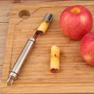 304不銹鋼蘋果梨子去核器創意廚房小工具Eb8035『毛菇小象』