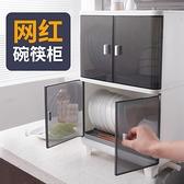 廚房收納櫃小型碗筷瀝水收納盒落地置物架碗碟簡易碗櫃家用放碗裝【快速出貨】