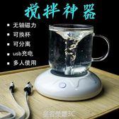 爆款 USB充電 自動攪拌杯 電磁力分離早餐玻璃牛奶豆漿杯沖飲咖啡 皇者榮耀