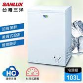 ★贈康寧透明玻璃保鮮盒4件組 台灣三洋 SANLUX  103公升上掀式冷凍櫃 SCF-103W