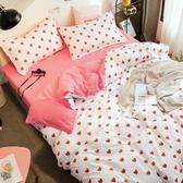 ins北歐簡約粉色少女心床單四件套丘比特愛心學生單人宿舍三件套