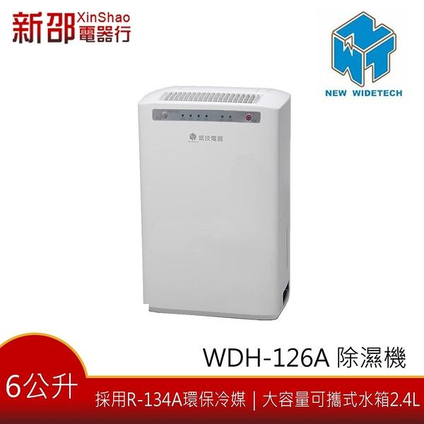 *~新家電錧~* 【威技牌 WDH-126A】6L除濕機 【實體店面 】