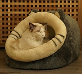 貓窩 貓窩冬季保暖狗窩半封閉式貓房子別墅貓窩四季通用可拆洗貓咪用品【快速出貨八折下殺】