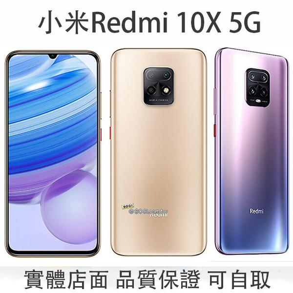 全新未拆封 國際版 小米Redmi 10X 5G雙卡雙待 6G+64G 4800萬流光鏡頭 4520MAH電池 實體門市 歡迎自取