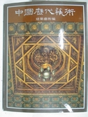 【書寶二手書T1/藝術_FGF】中國歷代藝術-建築藝術編_1995年_附殼