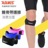 【探索生活】Aolikes 運動減震髖骨帶護膝黑色
