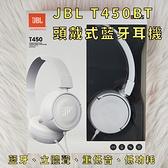 JBL T450BT 頭戴式耳機 耳機 JBL 重低音 運動 音樂 通話 帶耳麥