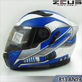 瑞獅 ZEUS 全罩 安全帽|23番 ZS-813 AN19 白藍 ZS 813 超輕量 旅跑雙鏡機能帽 內襯全可拆