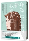 身為在台灣的新二代,我很害怕【城邦讀書花園】