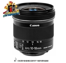 【24期0利率】平輸貨 CANON EF-S 10-18mm F4.5-5.6 IS STM 保固一年 平行輸入