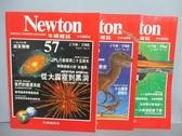 【書寶二手書T2/雜誌期刊_PBG】牛頓_57~59期間_共3本合售_從大霹靂到黑洞等