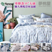 100%頂級40支天絲-可包35公分內床墊-三件式加大薄枕套床包組-多款任選-夢棉屋