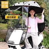 電動車遮陽罩 電動車雨棚篷最新款電瓶自行三輪摩托車防曬遮陽傘擋風雨踏板車罩