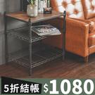 層架 置物架 收納架 工業風【L0035...