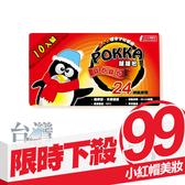 台灣製造 POKKA 企鵝暖暖包 10入一包 持續時間長達24H免搓揉【小紅帽美妝】
