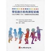 學前融合教育課程架構(以全方位學習(UDL)為基礎支持幼兒成功學習)