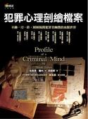 (二手書)犯罪心理剖繪檔案