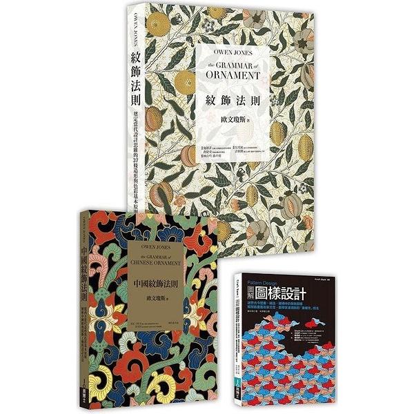 紋飾圖樣理論 × 創作實務套書:《紋飾法則》、《中國紋飾法則》、《Pattern