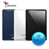 [富廉網]【ADATA】威剛 HV620S 2TB 2.5吋 行動硬碟 藍/黑/白
