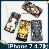 iPhone 7 4.7吋 動物磨砂手機殼 PC硬殼 炫彩系列 森林王者 圖騰款 保護套 手機套 背殼 外殼