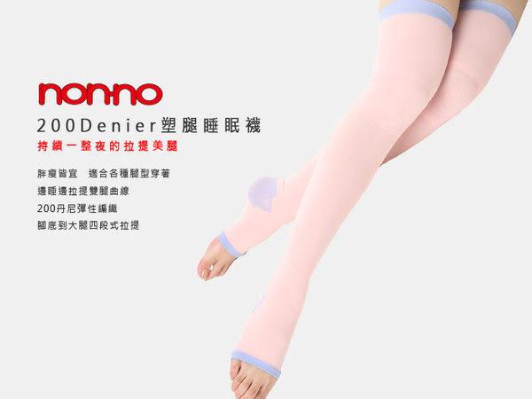 【櫻桃飾品】NONNO 200D 塑腿睡眠襪 塑腿襪  【24443】