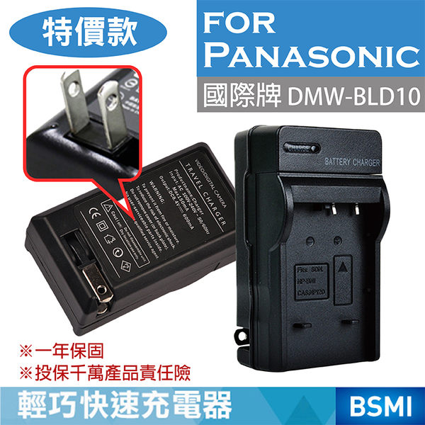 御彩數位@特價款 Panasonic DMW-BLD10 充電器 GF2 G3 GX1 FZ200 FZ200GK GH2