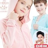 兒童防曬衣女童男童防紫外線夏薄款輕薄透氣空調服寶寶中大童外套 創意家居生活館