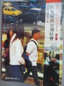 【書寶二手書T8/大學社科_XAR】社會學與台灣社會_王振寰