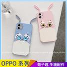 貓眼兔子 OPPO Reno5 Reno4 pro Reno4 Z 浮雕手機殼 立體卡通 保護鏡頭 全包蠶絲 四角加厚 防摔軟殼