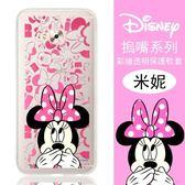 【Disney】華碩 ASUS Zenfone 4 Selfie Pro ZD552KL 摀嘴系列 彩繪透明保護軟套