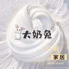 起泡膠果醬泥DIY液態玻璃史萊姆大氣泡膠【白嶼家居】