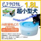 PetLand寵物樂園《日本GEX2代新款》湧泉飲水機淨水1.8L / 超小型犬用藍色