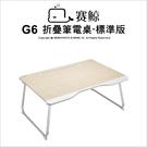 賽鯨 G6 折疊筆電桌-標準版 和室桌 ...